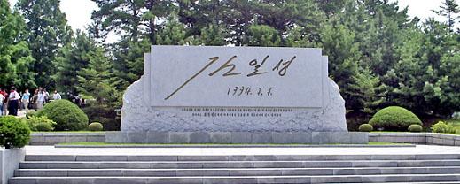 김일성주석의 친필비