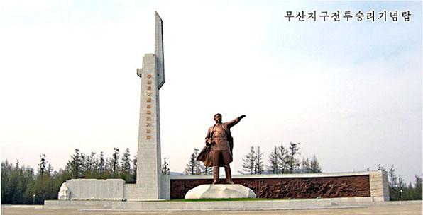 무산지구전투승리기념탑