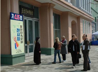 조선민속박물관