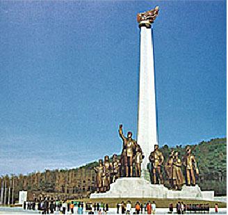 왕재산대기념비