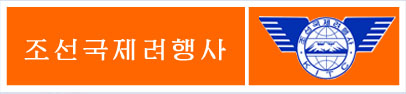 조선국제려행사