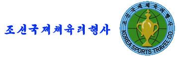 조선국제체육려행사