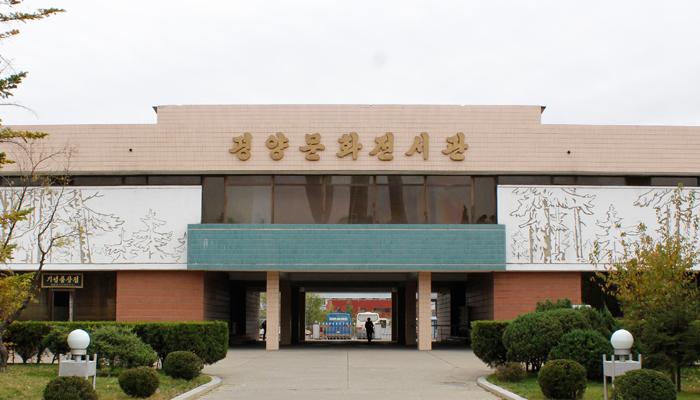 평양문화전시관