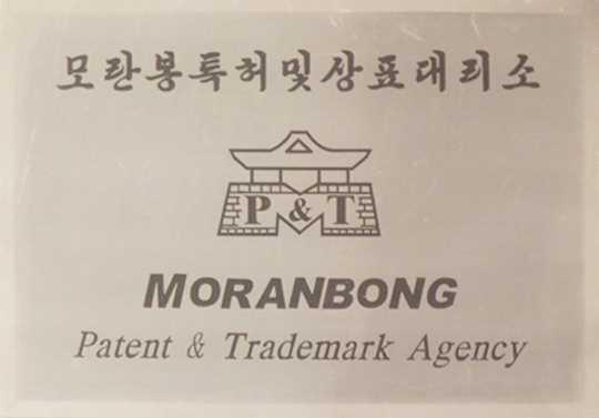 모란봉특허및상표대리소